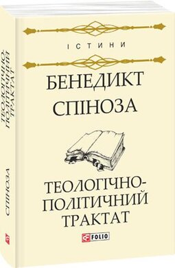 Теологічно-політичний трактат - фото книги