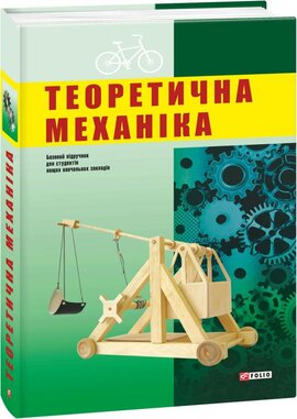 Теоретична механіка - фото книги