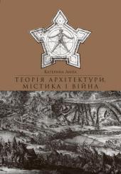 Теорія архітектури, містика і війна - фото обкладинки книги