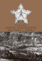 Книга Теорія архітектури, містика і війна