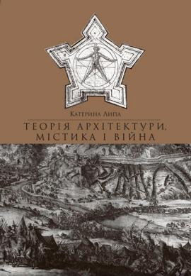 Теорія архітектури, містика і війна - фото книги