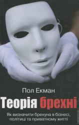 Теорія брехні - фото обкладинки книги
