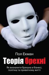 Теорія брехні. Як визначити брехуна в бізнесі,політиці та приватному житті - фото обкладинки книги