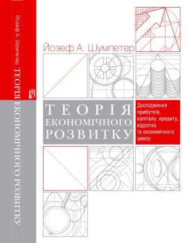 Теорія економічного розвитку. Дослідження прибутків, капіталу, кредиту, відсотка та економічного циклу - фото книги