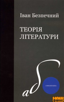 Книга Теорія літератури
