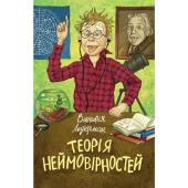 Теорія неймовірностей - фото обкладинки книги