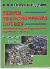Теорія транспортного потоку: методи та моделі організації дорожнього руху - фото обкладинки книги