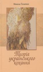 Теорія українського кохання - фото обкладинки книги