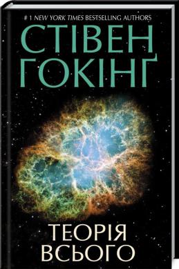 Теорія всього - фото книги
