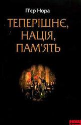 Теперішнє, нація, пам'ять - фото обкладинки книги