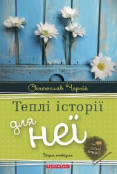 Теплі історії для неї - фото обкладинки книги
