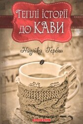 Теплі історії до кави - фото обкладинки книги
