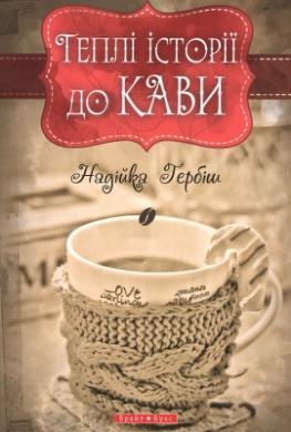 Теплі історії до кави - фото книги