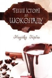Теплі історії до шоколаду - фото обкладинки книги