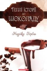 Книга Теплі історії до шоколаду