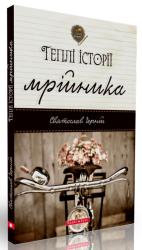 Теплі історії мрійника - фото обкладинки книги