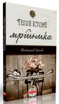Книга Теплі історії мрійника