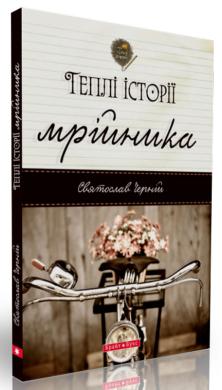 Теплі історії мрійника - фото книги