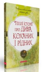 Теплі історії про дива, кохання та рідних - фото обкладинки книги