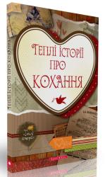 Теплі історії про кохання - фото обкладинки книги