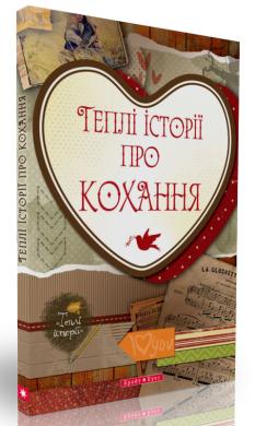 Теплі історії про кохання - фото книги