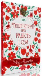 Теплі історії про радість і сум - фото обкладинки книги