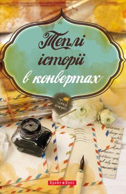 Теплі історії в конвертах - фото книги