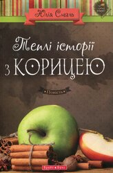 Теплі історії з корицею - фото обкладинки книги
