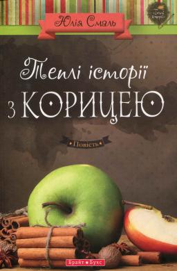 Теплі історії з корицею - фото книги