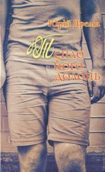 Тепло його долонь - фото обкладинки книги