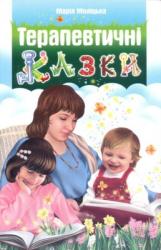Терапевтичні казки - фото обкладинки книги