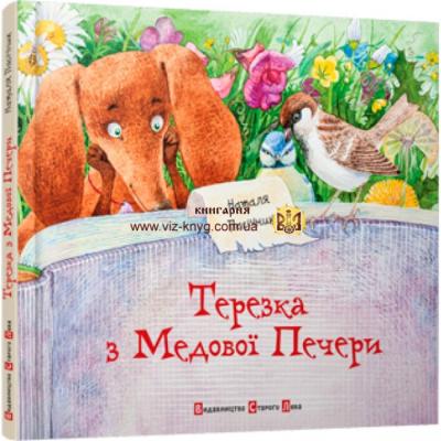 Книга Терезка з Медової Печери