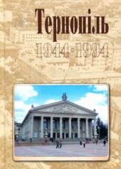 Тернопіль. 1944-1994. Історико-краєзнавча хроніка. Частина ІІ - фото обкладинки книги