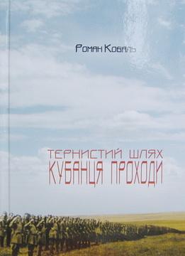 Тернистий шлях кубанця Проходи - фото книги