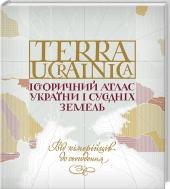 Terra Ucrainica. Історичний атлас України і сусідніх земель - фото обкладинки книги