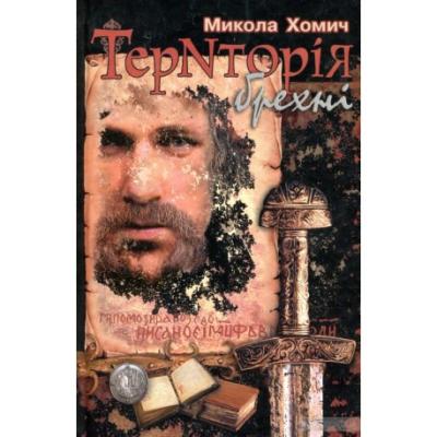 Книга Територія брехні