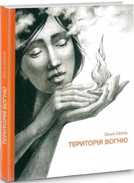Територія вогню - фото книги