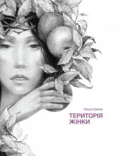 Територія жінки - фото обкладинки книги