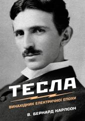 Тесла. Винахідник електричної епохи - фото обкладинки книги