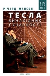 Тесла: винахідник сучасності - фото обкладинки книги