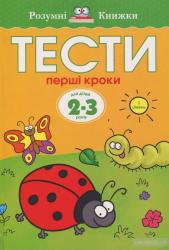 Тести. 2-3. Перші кроки (І рівень) - фото обкладинки книги