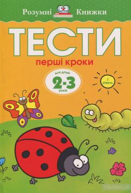Тести. 2-3. Перші кроки (І рівень) - фото книги