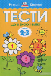 Тести. 2–3. Що я знаю і вмію (ІІІ рівень) - фото обкладинки книги