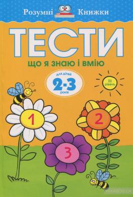 Тести. 2–3. Що я знаю і вмію (ІІІ рівень) - фото книги