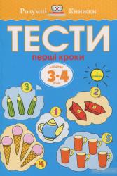 Тести. 3–4. Перші кроки (І рівень) - фото обкладинки книги