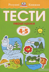 Тести. 4–5. Перші кроки (І рівень) - фото обкладинки книги