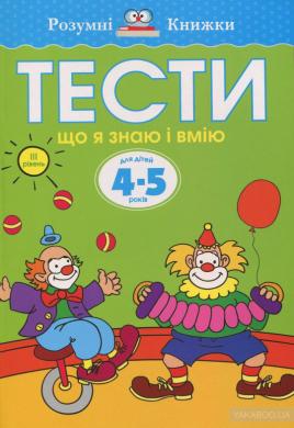 Тести. 4–5. Що я знаю і вмію (ІІІ рівень) - фото книги