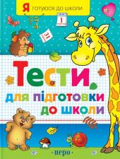 Тести для підготовки до школи. Ч. 1 - фото обкладинки книги