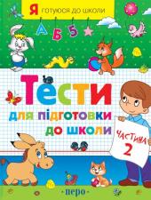 Тести для підготовки до школи. Ч. 2 - фото обкладинки книги