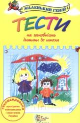 Тести на готовність дитини до школи - фото обкладинки книги